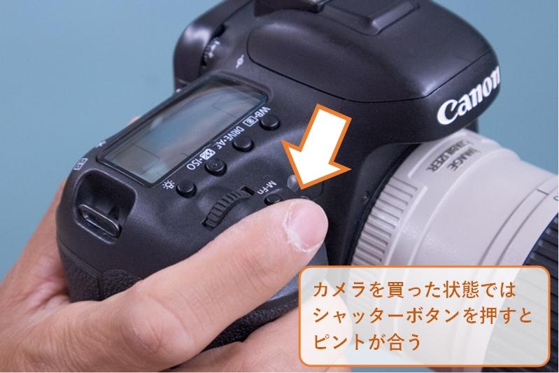通常のAF、人差し指でピントを合わせて、押し込んでシャッターを切る