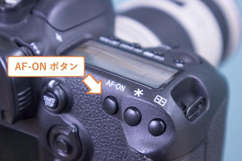 AF-ONボタンの拡大写真