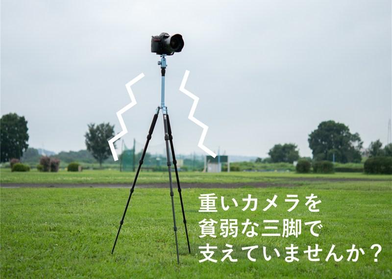 貧弱な三脚に重いカメラを付けている写真