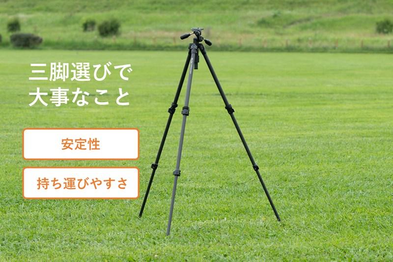イメージカット、三脚は安定性と持ち運びやすさが大事