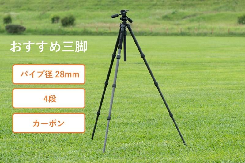 パイプ径28mm、4段、カーボン製の三脚写真