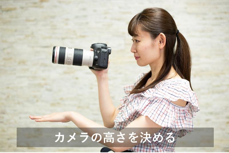 カメラの高さを決める