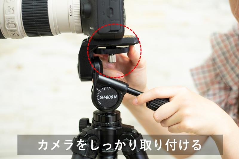 カメラを取り付ける