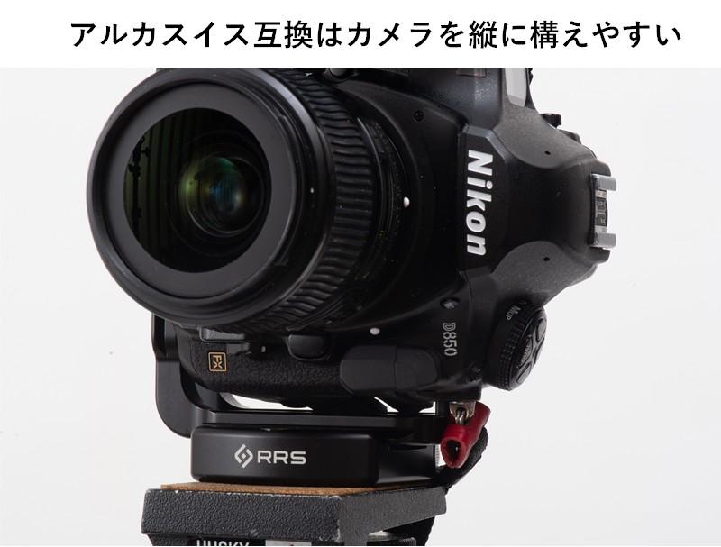 アルカスイスはカメラを縦に構えやすい