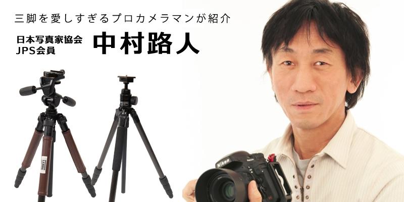 三脚を愛しすぎるプロカメラマンが紹介
