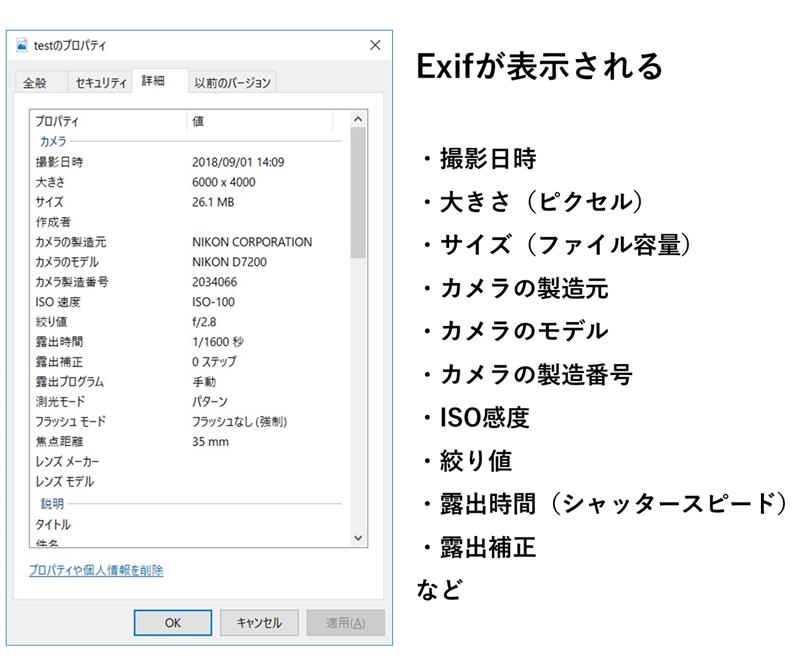 WindowsでExifを見る方法2