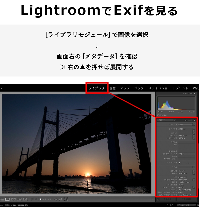 LightroomでExifを見る方法
