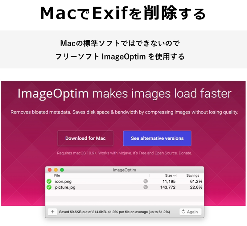 ImageOptimのダウンロード画面