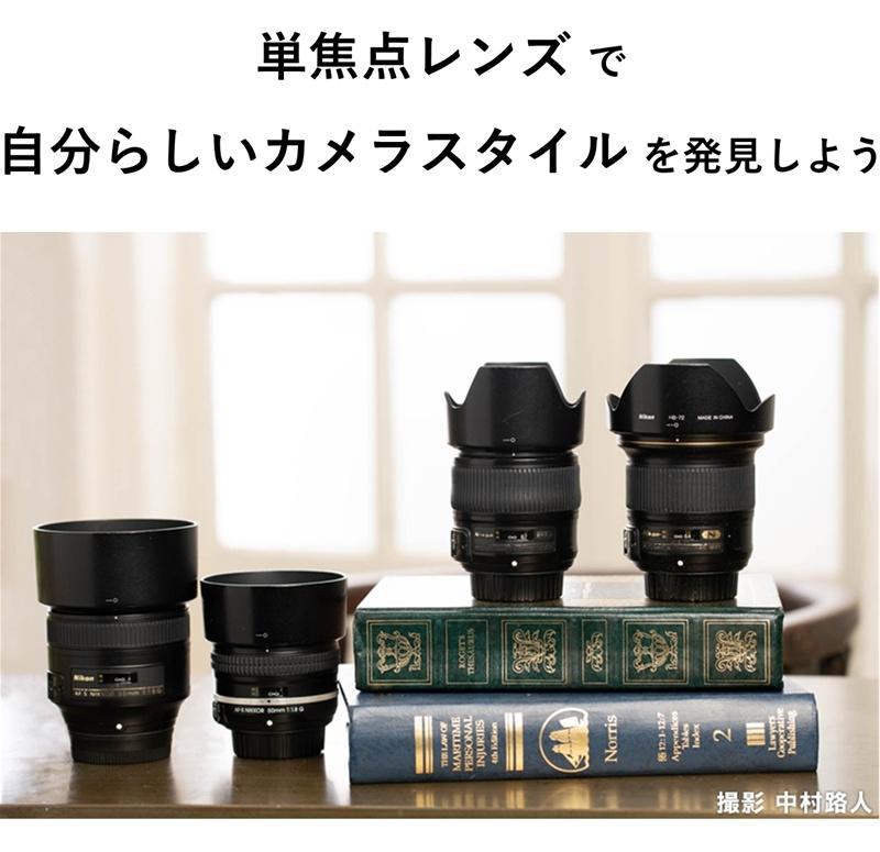 単焦点レンズで自分らしいカメラスタイルを発見しよう