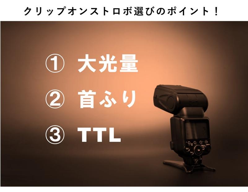 クリップオンストロボの選び方 発光量、首振り、TTL有無のイラスト