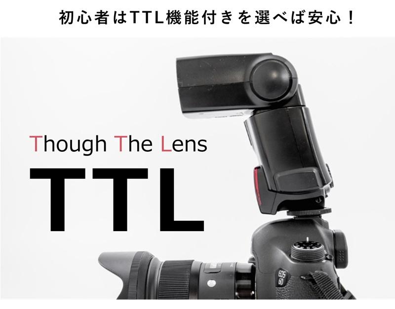 TTLの有無と初心者、中上級者のおすすめ