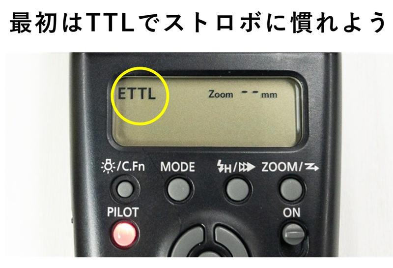 初心者はTTLでクリップオンストロボの撮影に慣れよう