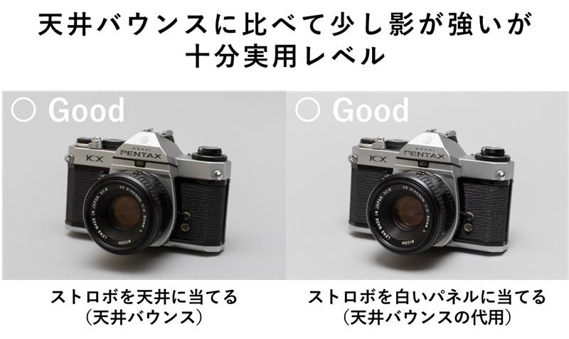 天井バウンスと白いパネル代用を比較した写真