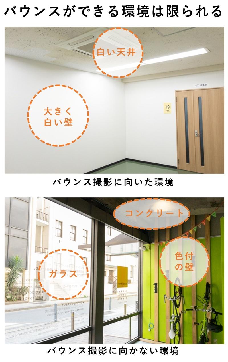 天井バウンスと壁バウンスに向いた素材、向かない素材