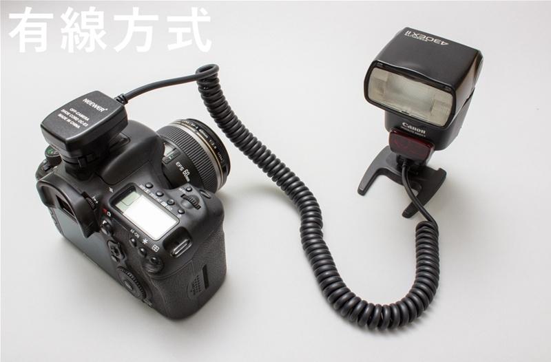 シューコードでオフカメラストロボ