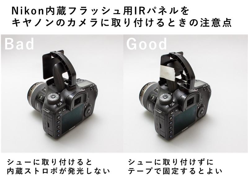Nikon 内蔵フラッシュ用IRパネルをキヤノンのカメラに取り付けた例