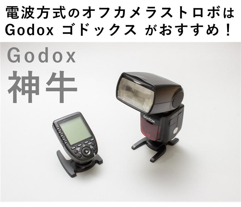 電波方式のオフカメラストロボ機材はgodoxがおすすめ