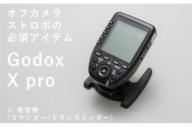 オフカメラストロボの必須アイテム Godox Xpro