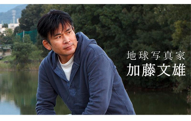 加藤カメラマンの写真