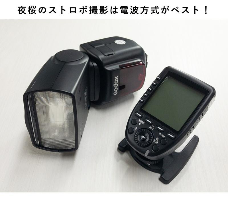 夜桜撮影のオフカメラストロボは電波方式で揃える