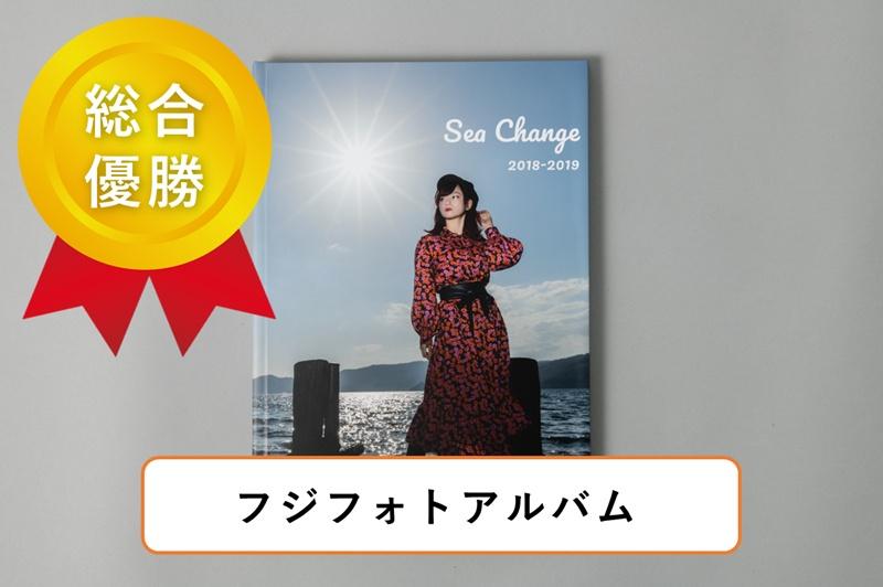 最優秀フォトブック第1位は「Fuji photo Album(フジフォトアルバム)」