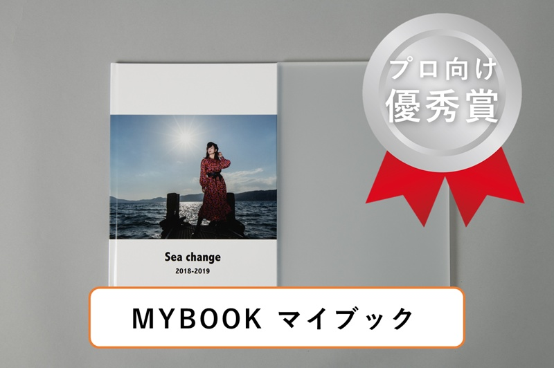 【プロ向け部門】最優秀フォトブック第1位は「MY BOOK(マイブック)」