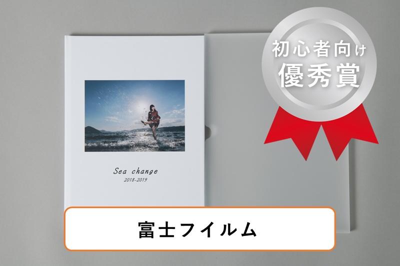 【初心者向け部門】フォトブック第1位は「富士フィルムのフォトブック」