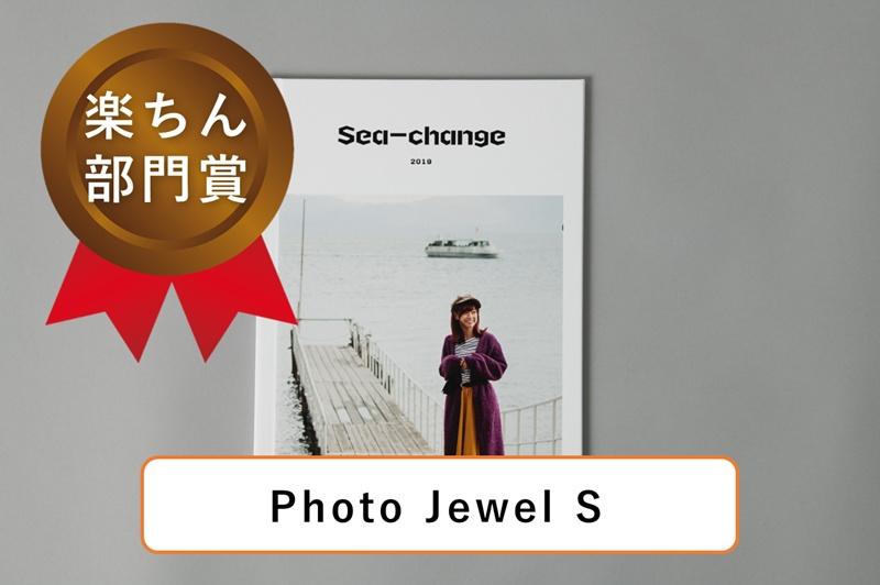 【ラクチン部門】フォトブック第1位は「Photo Jewel S(フォトジュエル エス)」