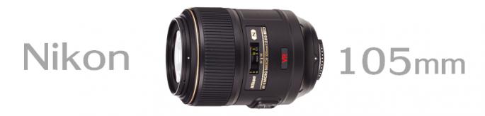 AF-S VR Micro Nikkor ED 105mm F2.8 G(IF)