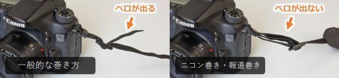 カメラストラップニコン巻きの違い