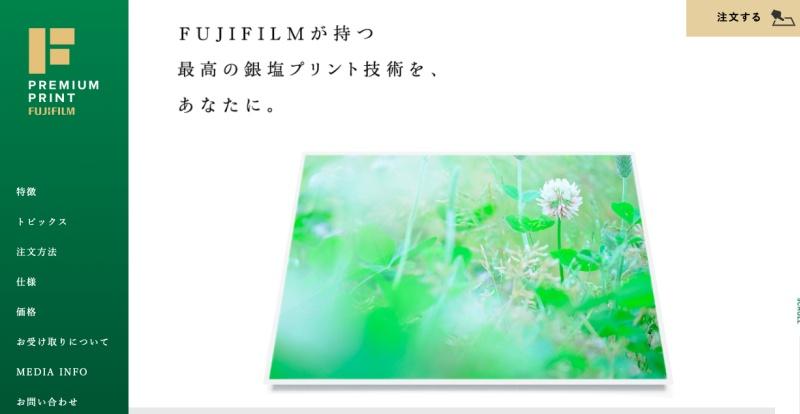 富士フイルム プレミアムプリント イメージ画像